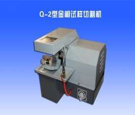 Q-2金相切割机